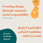خلق تغییر از طریق مسئولیت اجتماعی کسب و کارها