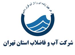 شرکت آبفای استان تهران