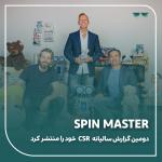 Spin Master  دومین گزارش سالیانه مسئولیت اجتماعی شرکت ها را منتشر می کند.