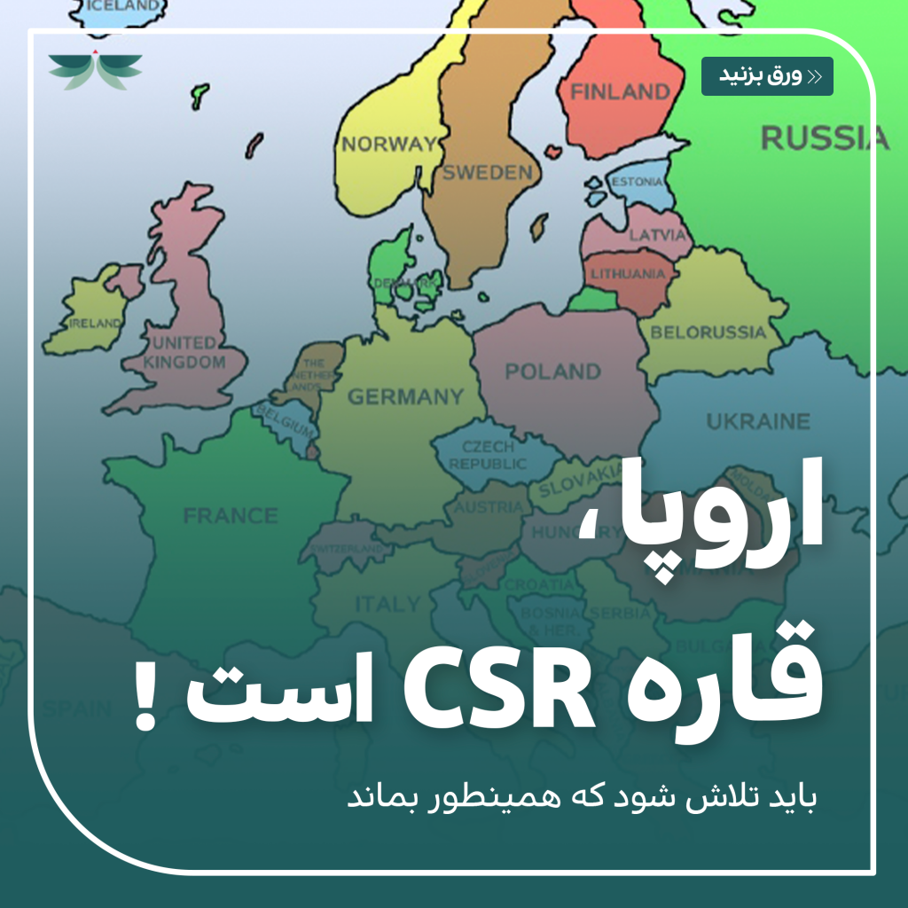 """"""" اروپا قاره CSR است ، باید تلاش شود که همینطور بماند """""""